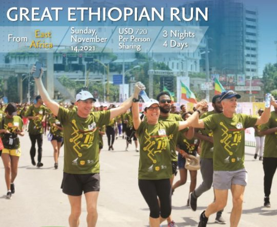 The Great Ethiopian Run - Come Run With The Legends